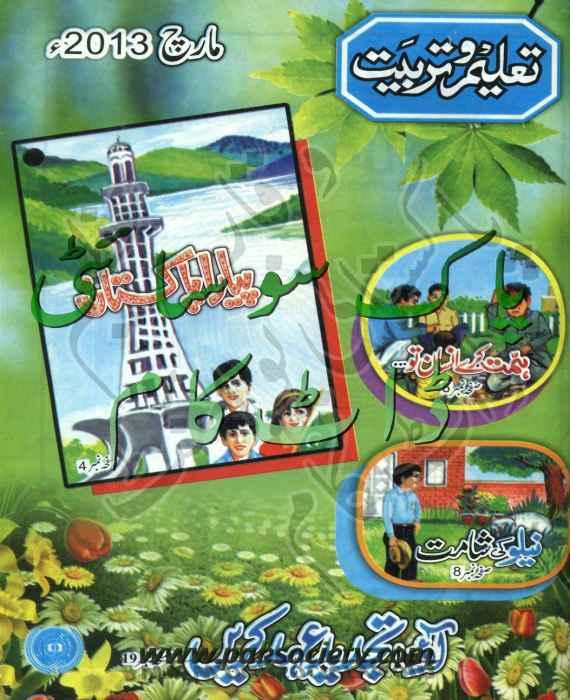 Taleem-o-Tarbiyat March 2013