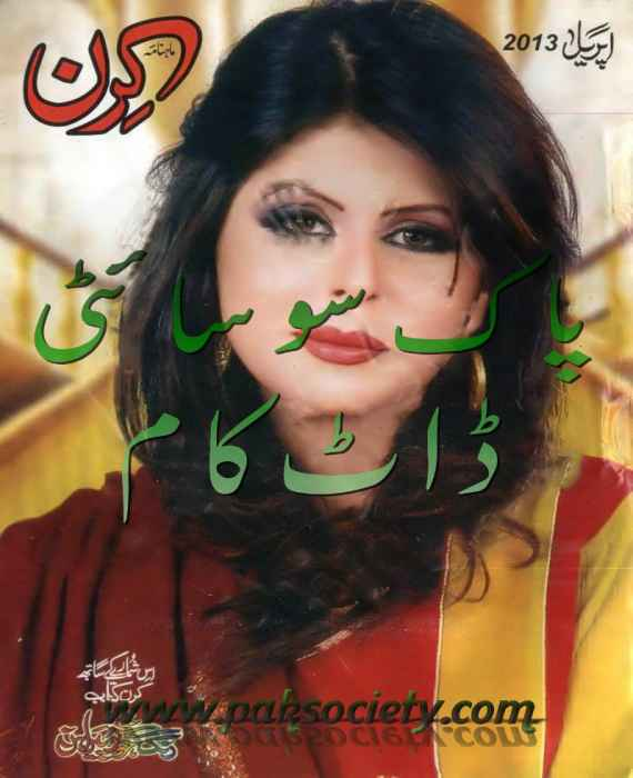 Kiran Digest April 2013