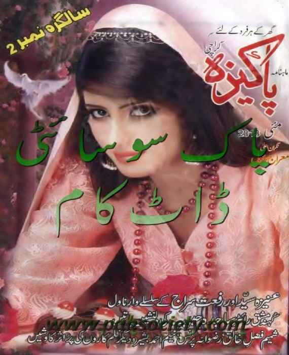 Pakeezah Digest May 2013