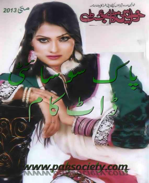 Khawateen Digest May 2013