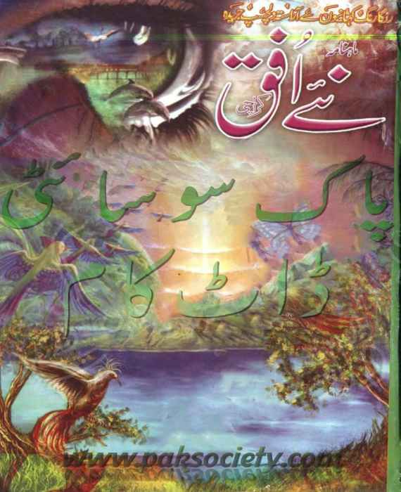 Naye Ufaq Digest July 2013