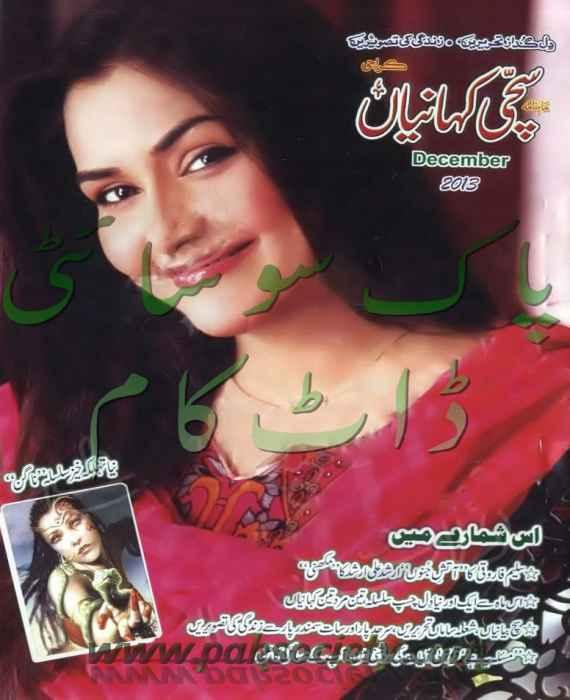 Sachi Kahaniyan Digest December 2013