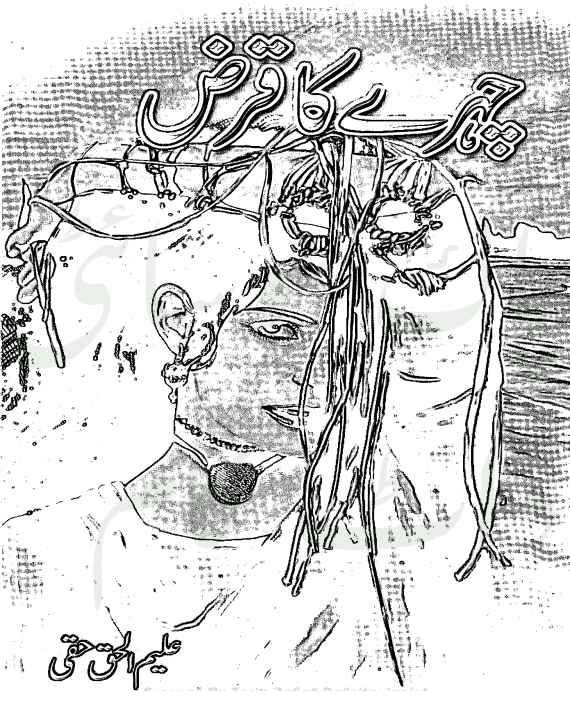 Chehray Ka Qarz