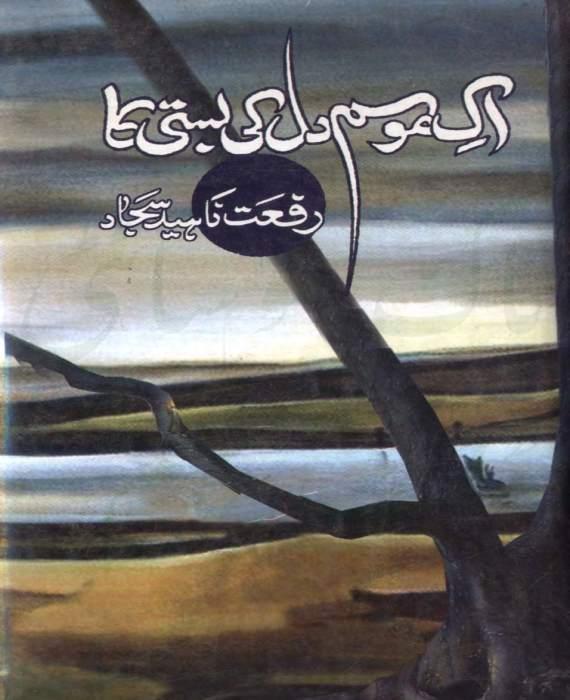 Ek Mausam Dil Ki Basti Ka By Riffat Naheed Sajjad