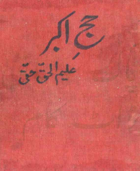 Haj E Akbar, Bakadr E Tofeeq