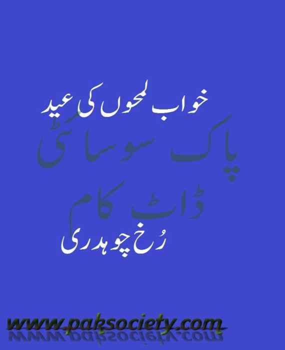 Khawaab Lamho ki Eid