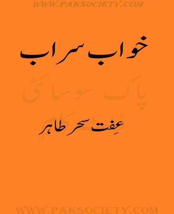 Khawab Sarab