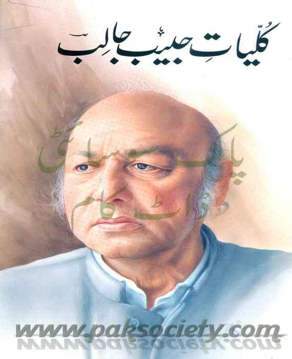 Kulyat-e-Habib Jalib