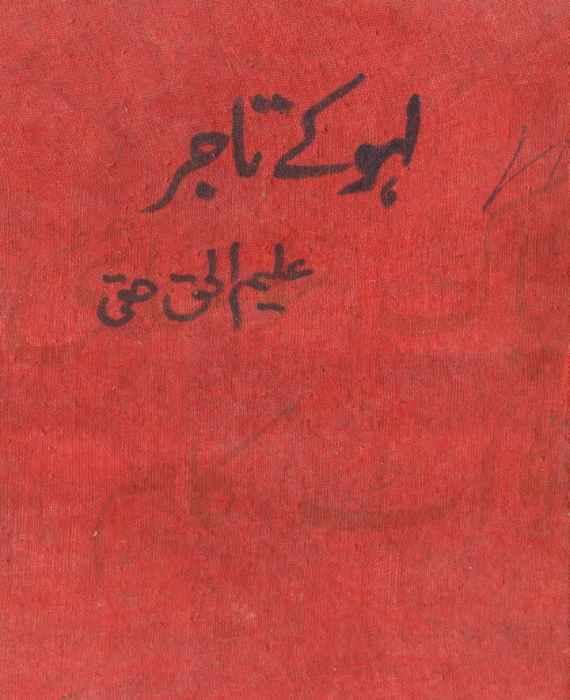 Lahoo Kay Tajir
