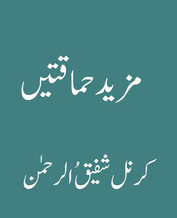 Mazeed Himaqatain