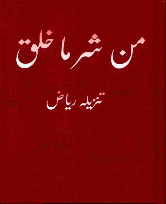 Min Shree Maa Khalaq