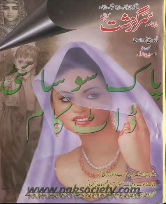 Sarguzasht Digest March 2014