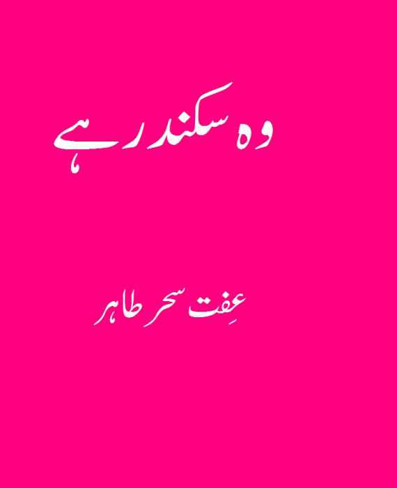 Wo Sikander He