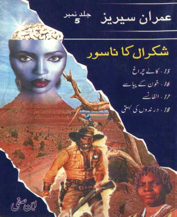 Imran Series Jild 05