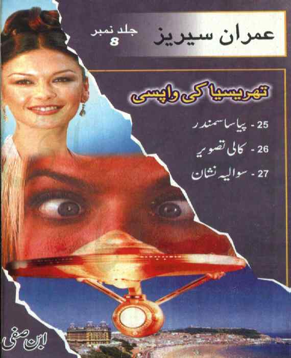 Imran Series Jild 08