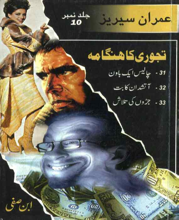 Imran Series Jild 10