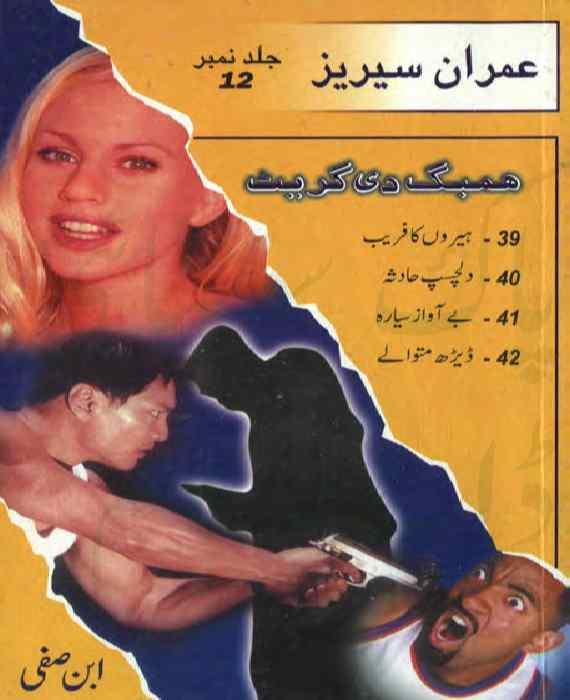 Imran Series Jild 12