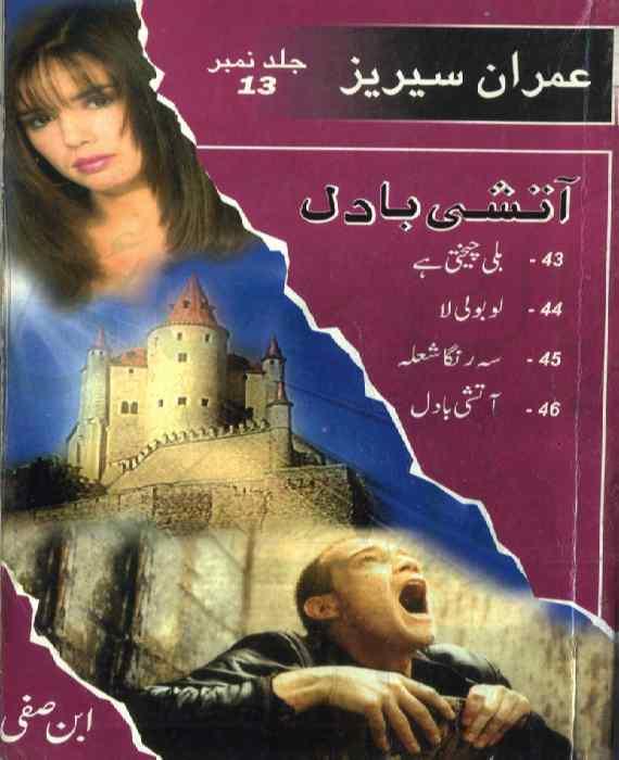 Imran Series Jild 13