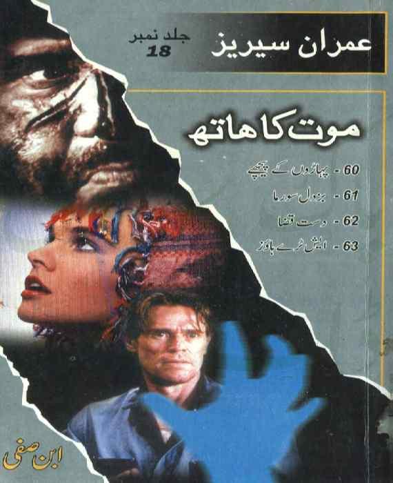 Imran Series Jild 18