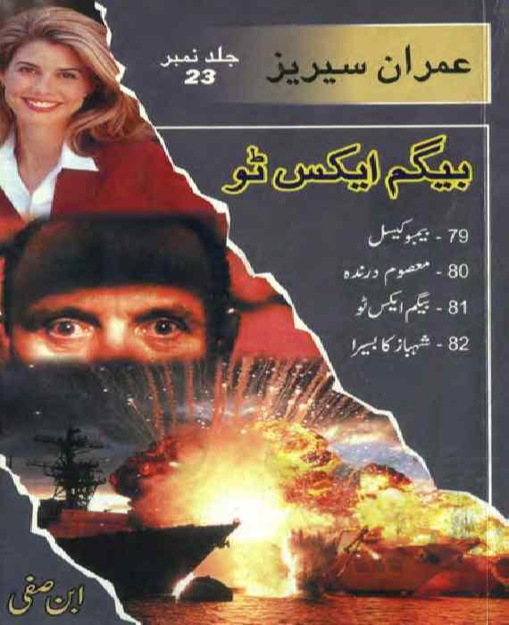 Imran Series Jild 23