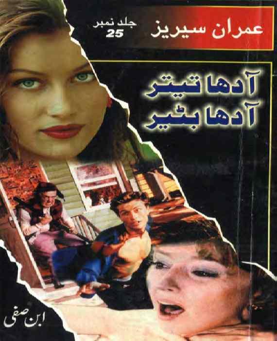Imran Series Jild 25