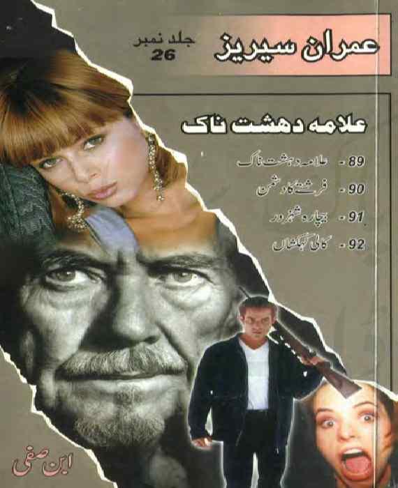 Imran Series Jild 26