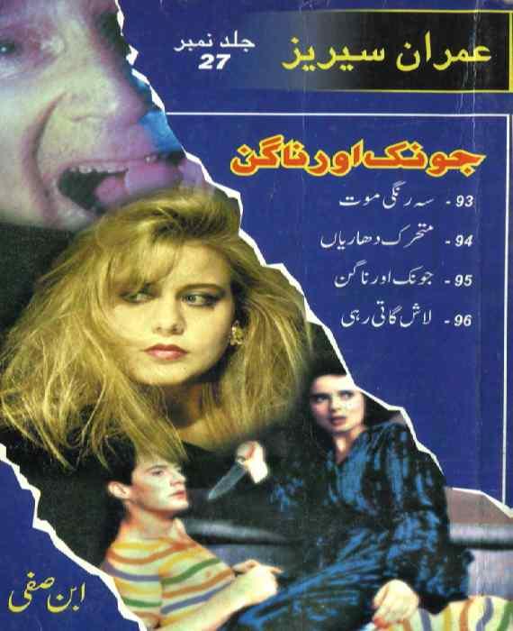 Imran Series Jild 27