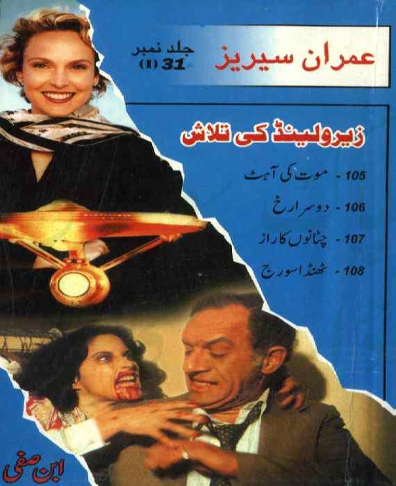 Imran Series Jild 31 i