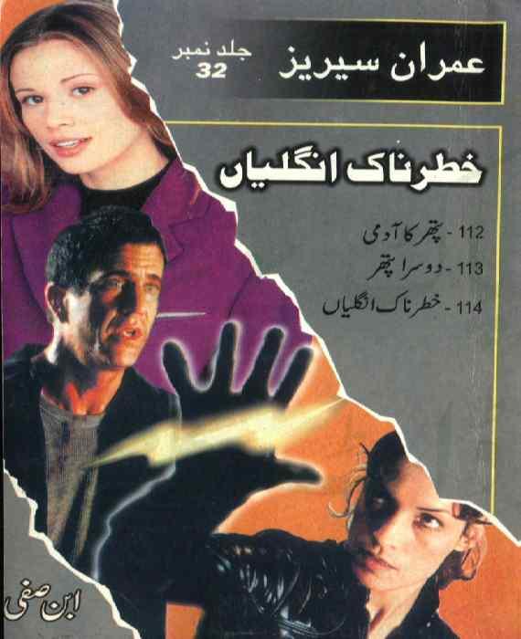Imran Series Jild 32
