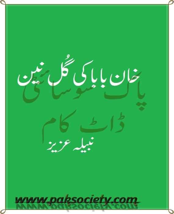 Khan Baba Ki Gul Nain