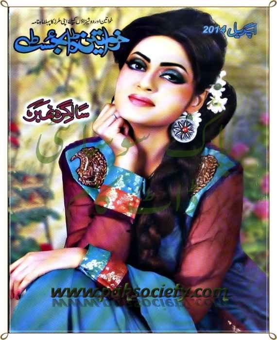 Khawateen Digest April 2104