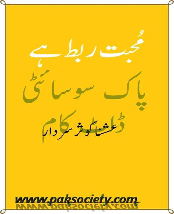 Read Online Urdu Novel Aur Kuch Khawab Pdf