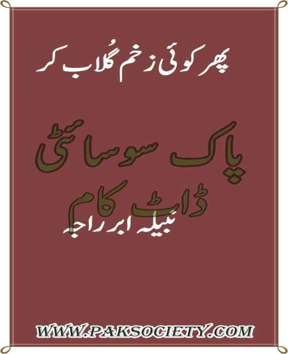 Phir Koi Zakham Gulab Kar