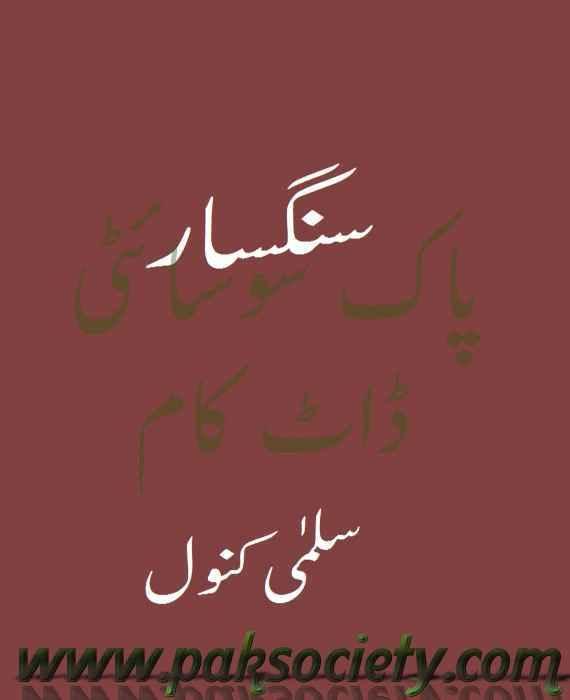 urooj by salma kanwal