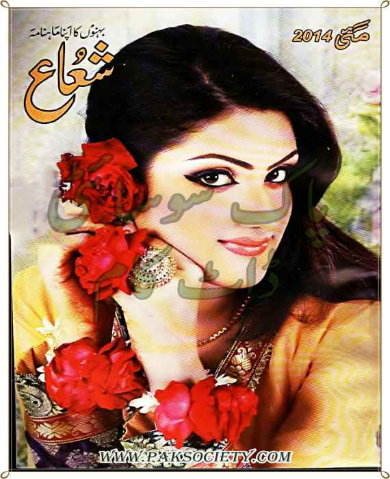 Shuaa Digest May 2014