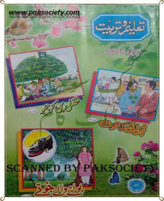 Taleem O Tarbiat April 2014