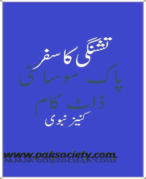 Tishingi Ka Safar