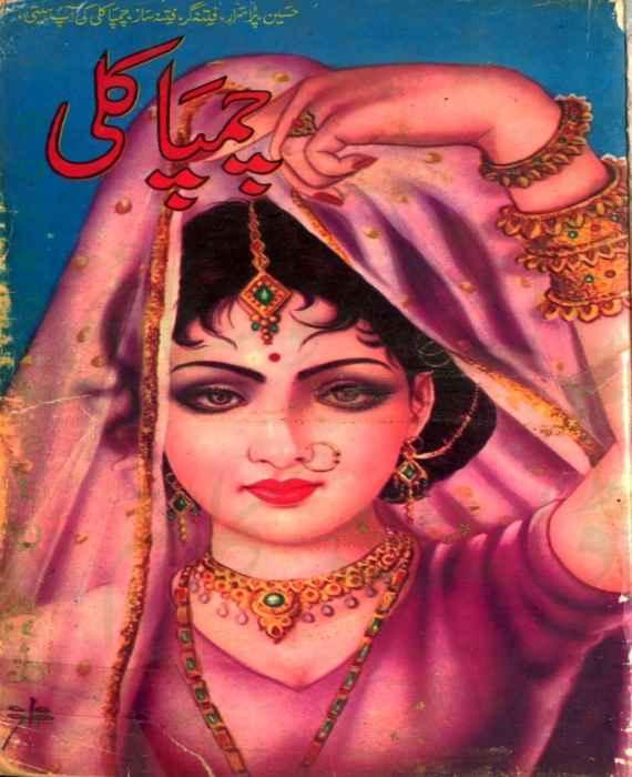Champa Kali