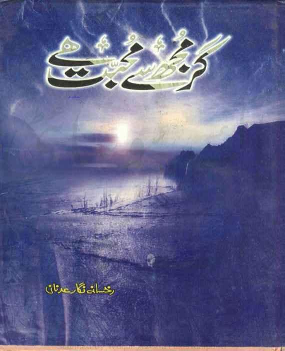 Gar Mujhse Mohabbat Hai