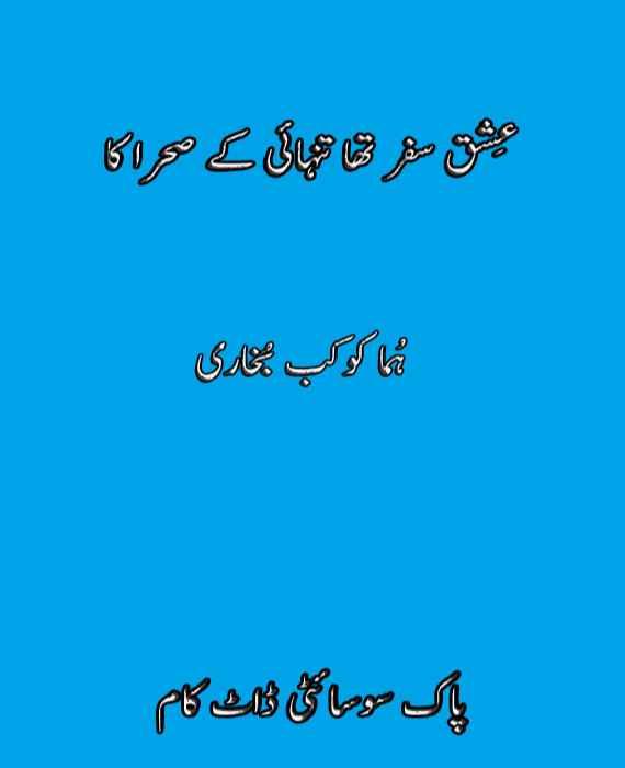 Ishaq Safar Tha Tanhai Kay Sehra ka