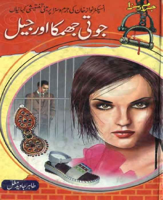Abaqa Novel Pdf