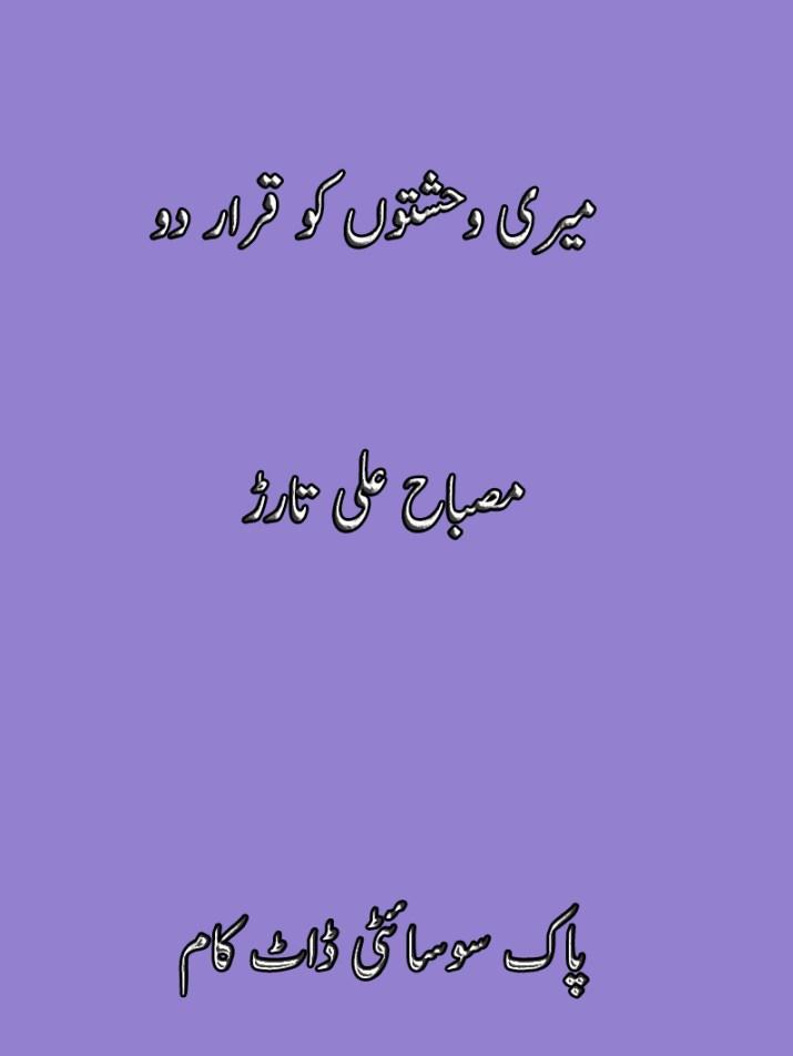 Meri Wehshto Ko Qarar Do