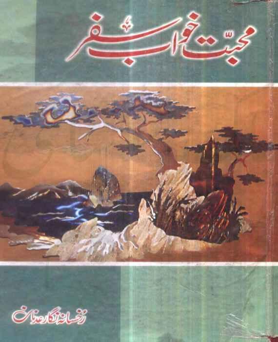 Mohabbat Khawab Safar