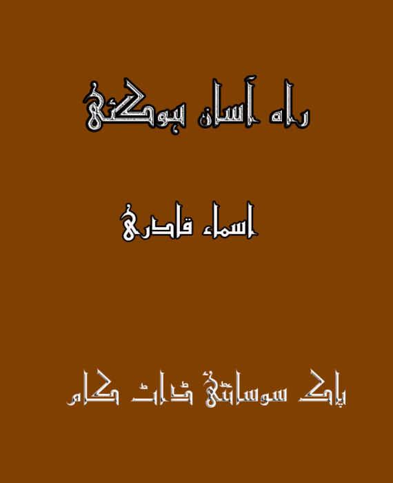 Raah Aasan Hogai By Asma Qadri