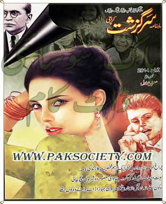 Sargazasht Digest June 2014