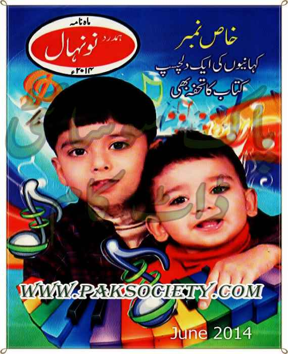 Hamdard Naunehal Digest June 2014