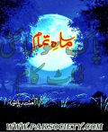 Maah E Tamam By Amna Riaz