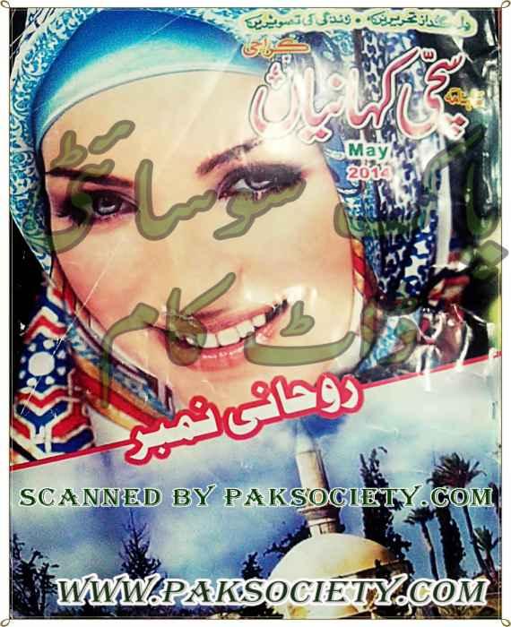 Sachi Kahaniyan Digest May 2014