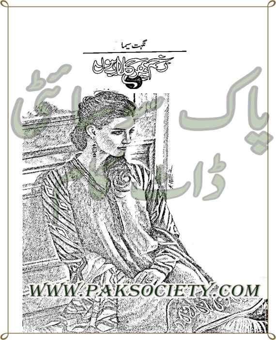 Zakham Phir Gulab Hon