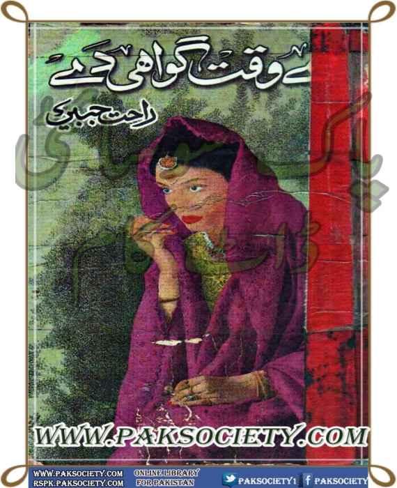 Ae Waqt Gawahi De By Rahat Jabeen